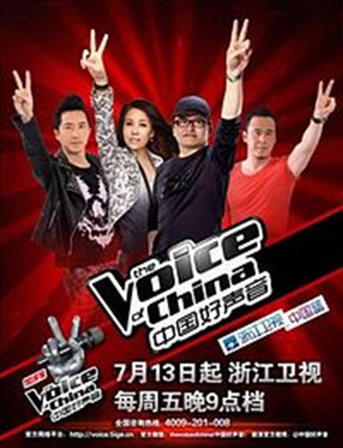 The Voice in China